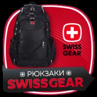 Швейцарский рюкзак Swissgear + ЧАСЫ SWISS в подарок