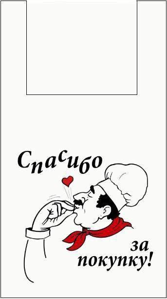 "Пакет ""майка"" 28+14х50см, ПНД - ПОВАР (10) , 100 шт"