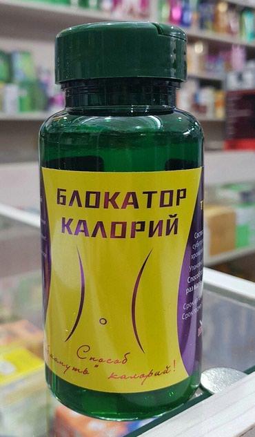 Блокатор Калорий 60 капсул