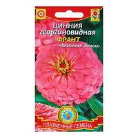 Семена цветов Цинния георгиновидная 'Франт', О, 0,3 г (комплект из 10 шт.)