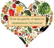 Диетическое и вегетарианское питание