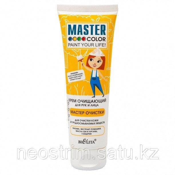 Master Color крем для рук и лица