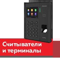 Устройства для учета рабочего времени (терминалы и считыватели)