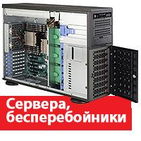 Сервера, бесперебойники, жесткие диски