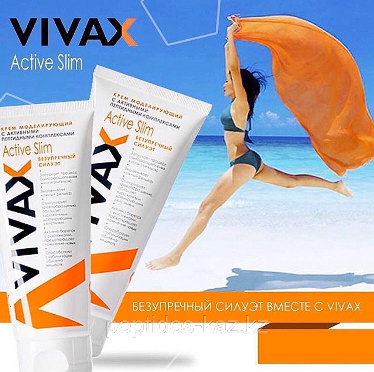 VIVAX ACTIV SLIM Моделирующий антицеллюлитный крем c пептидами 200 мл