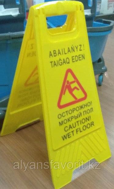 Пластиковый знак Осторожно мокрый пол на 3-х языках.