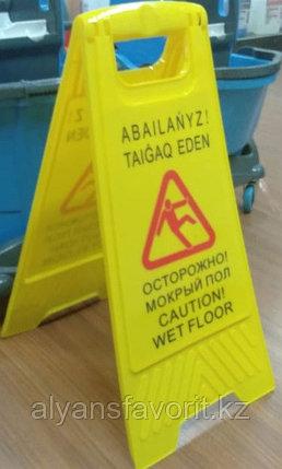 Пластиковый знак Осторожно мокрый пол на 3-х языках., фото 2