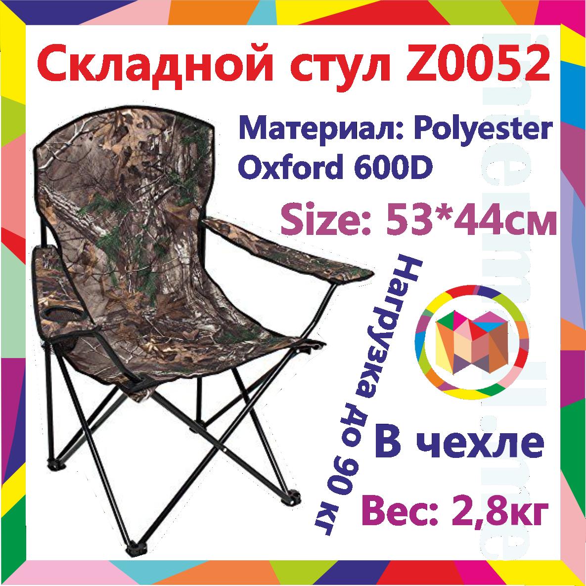 Стул складной для пикника, с металлическим каркасом, 53х44 см