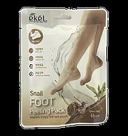 Ekel Пилинг - носочки с муцином улитки Snail Foot Peeling Pack / 40 гр.