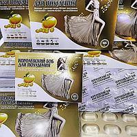 Королевский Волшебные боб для похудения 36 капсул