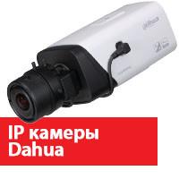 IP камеры Dahua