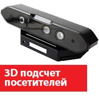 3D подсчет посетителей