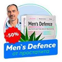 Средство от простатита Men`s Defence (Менс Дефенс).