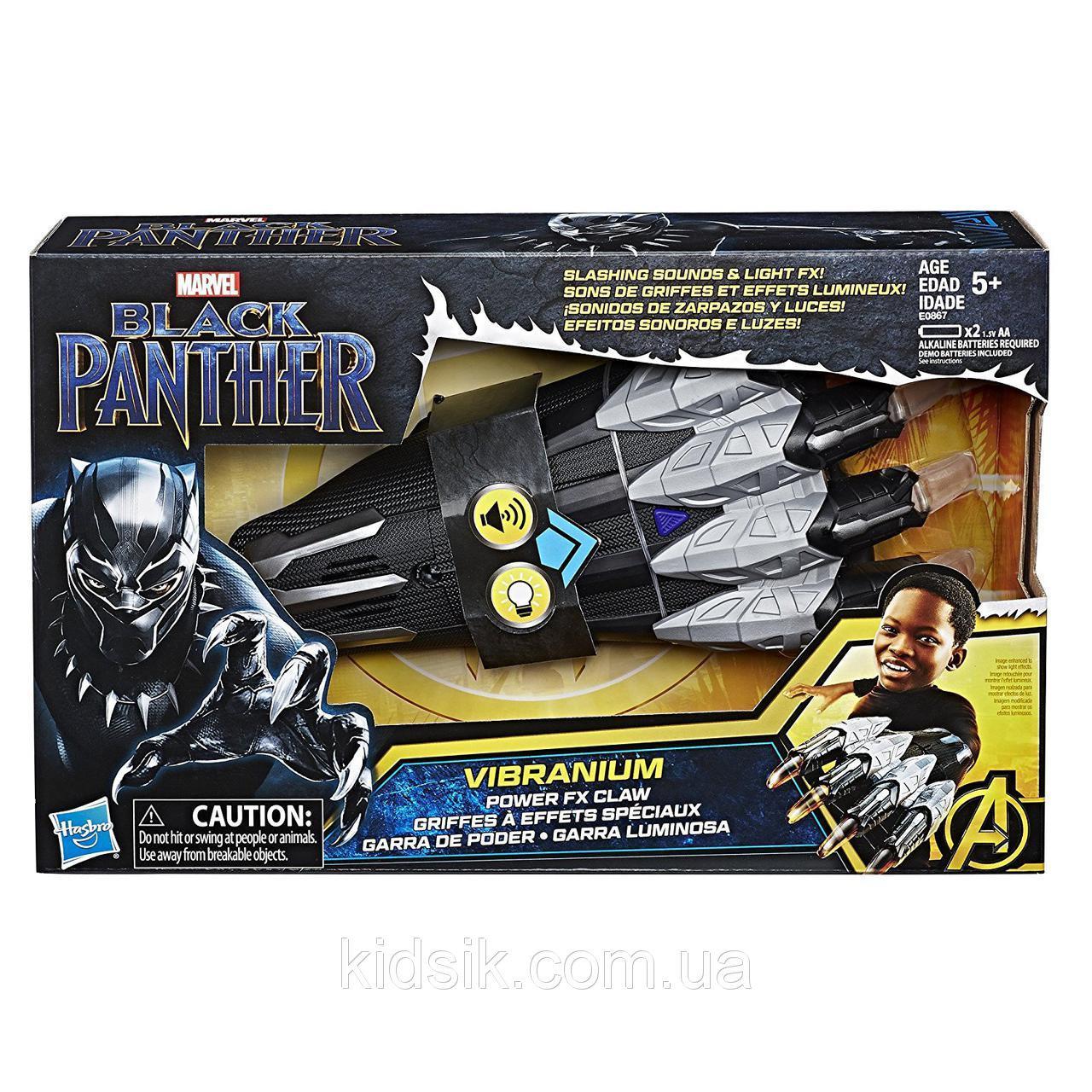 Интерактивные когти Черной пантеры Marvel - Hasbro