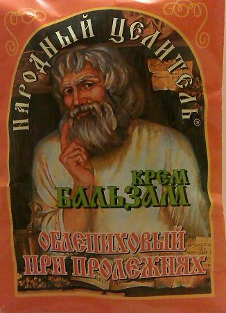 Крем-бальзам облепиховый, При пролежнях, 11мл