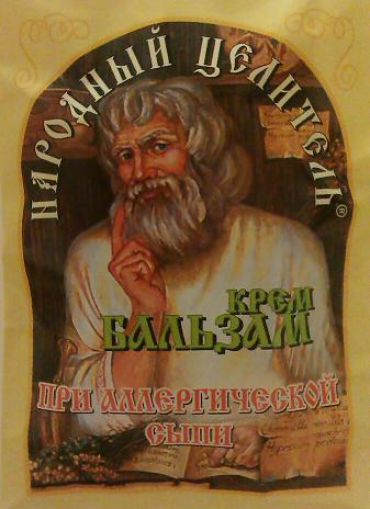 Крем-бальзам При аллергической сыпи, 11мл
