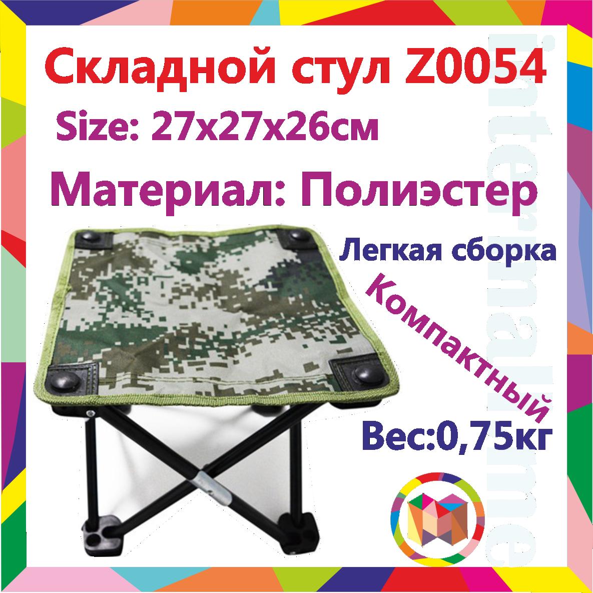 Стул складной для пикника, с металлическим каркасом, 27х27х26 см