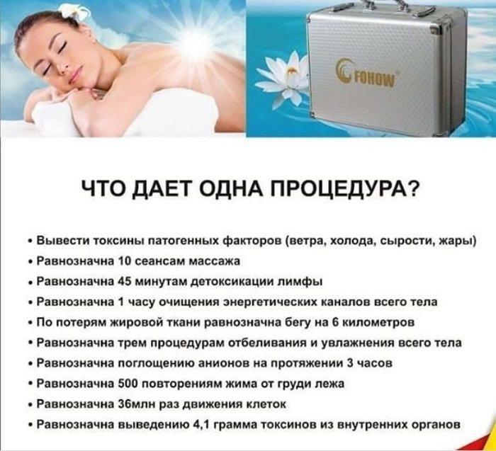Биоэнергомассаж Fohow в Алматы. Сертифицированный специалист. - фото 2