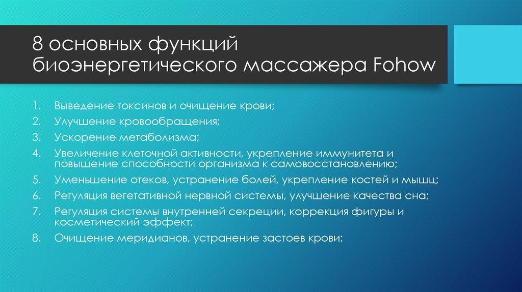 Биоэнергомассаж Fohow в Алматы. Сертифицированный специалист. - фото 3