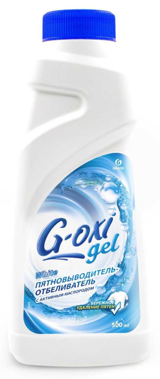 G-OXI gel пятновыводитель-отбеливатель для белых тканей с активных кислородом
