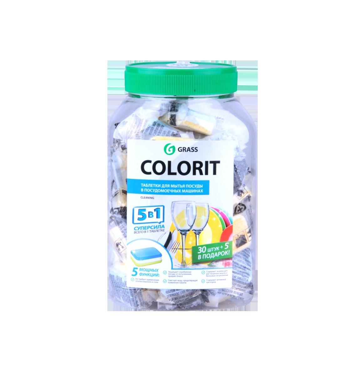 Таблетки для посудомоечных машин Colorit 5 в1
