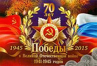 Поздравление с 70-й годовщиной победы!