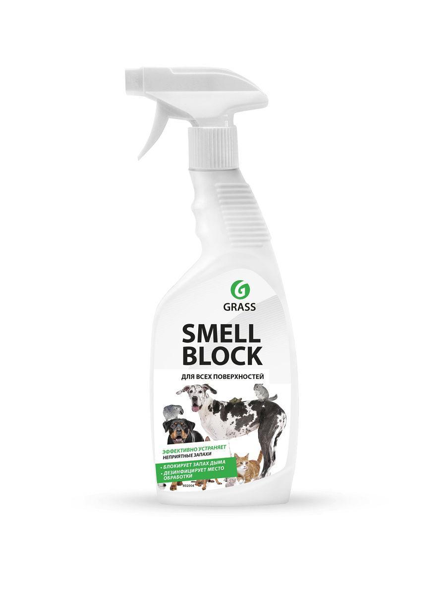 Средство против запаха Smell Block