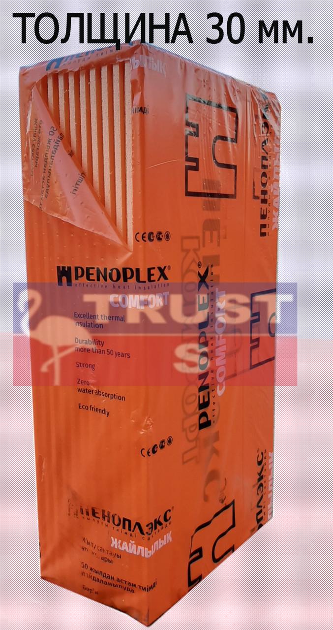 Пеноплекс 3