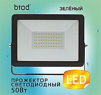 """Светодиодный прожектор 50Вт / цвет """"зелёный"""", """"Biod"""", для подсветки насаждений, фото 1"""