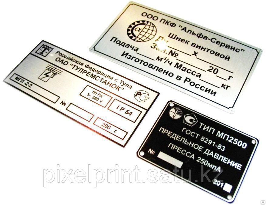 Шильды на оборудоание из металла в Алматы - фото 1