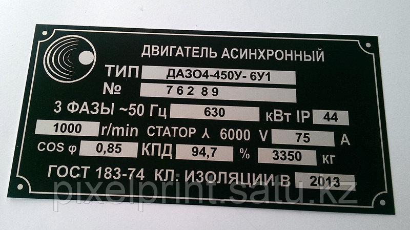 Шильды на оборудоание из металла в Алматы - фото 3