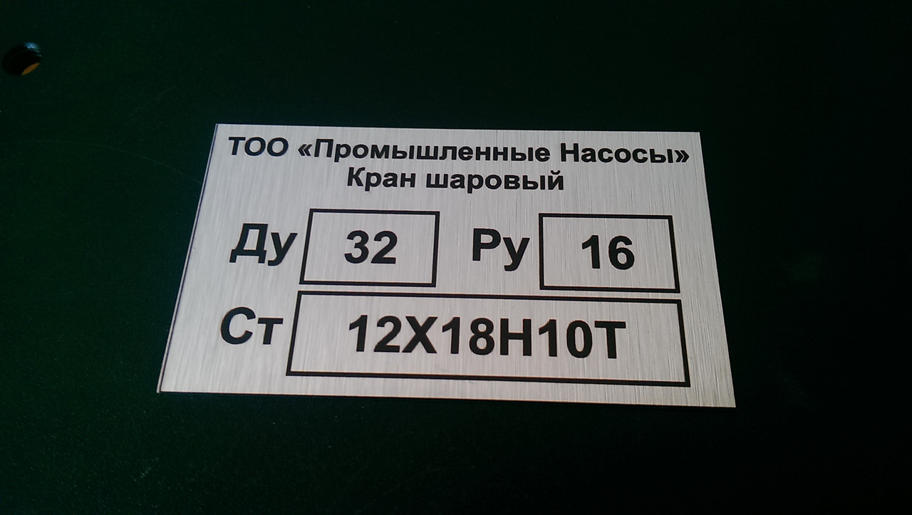 Шильды на оборудоание из металла в Алматы - фото 6