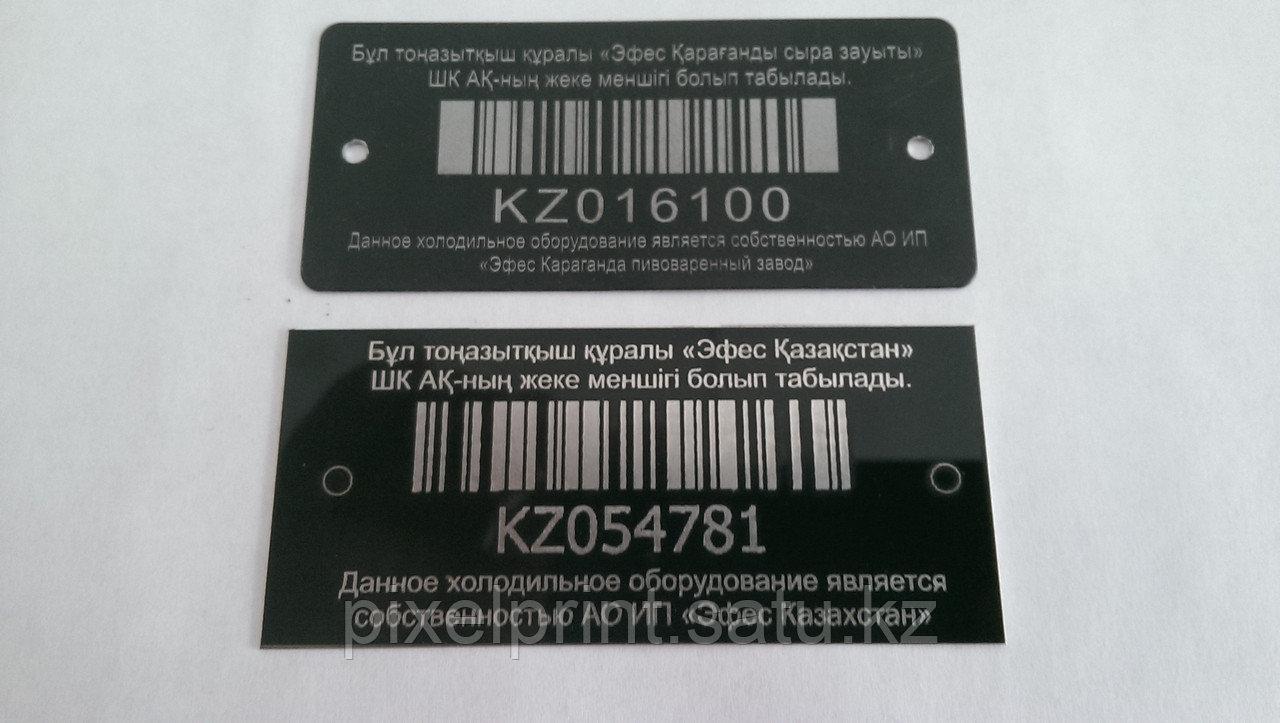 Шильды на оборудоание из металла в Алматы - фото 7