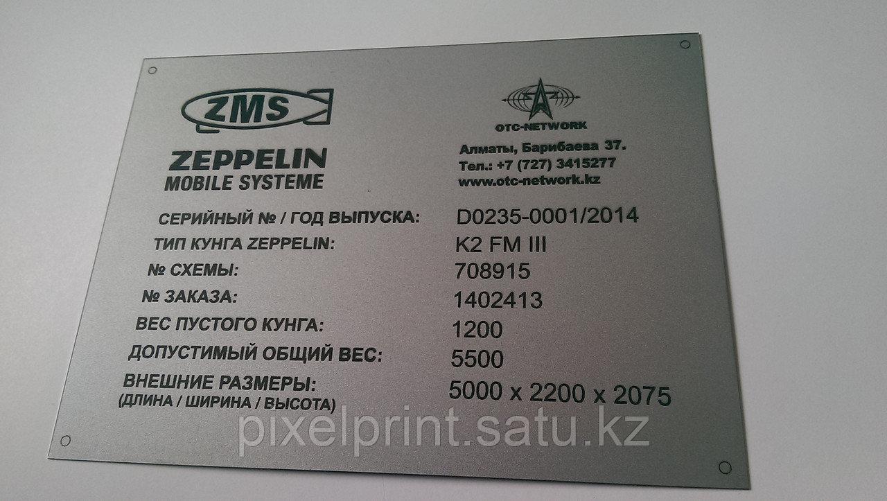 Шильды на оборудоание из металла в Алматы - фото 9