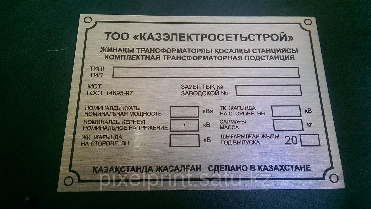 Шильды на оборудоание из металла в Алматы - фото 10