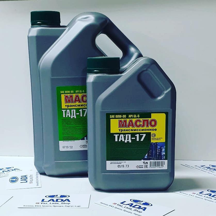 Трансмиссионное масло ТАД-17 SAE 80W-90, API GL-5 для МКПП. 3 литра