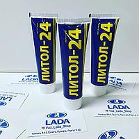 Смазка ЛИТОЛ-24 (Многоцелевая водостойкая смазка) 100гр.