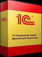 1С:Предприятие 8. Управление нашей фирмой для Казахстана. Базовая версия
