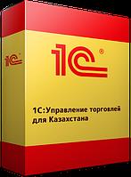 1C:Предприятие 8 Управление торговлей для Казахстана. Базовая версия