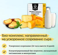 Домашняя сыроварня - закваска для сыра