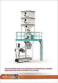 Фасовочно-упаковочное оборудование для зерна 300 мешков