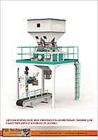 Упаковочное оборудование для зерна 1000 мешков