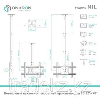 Кронштейн для телевизора потолочный ONKRON N1L, фото 2