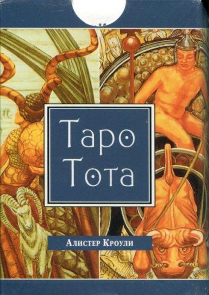 Карта Таро Тота