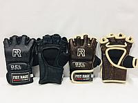 Перчатки ММА  Fist Rage  (Шингарды) Натуральная кожа