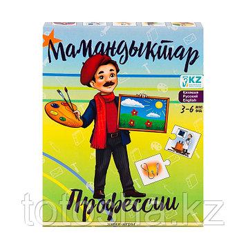 """Игра """"Профессии - Мамандықтар"""" на 3 языках, 20 парных карточек"""