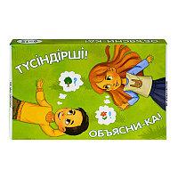 """Игра для веселой компании """"Түсіндірші Объясни-ка"""", 6+, на 2 языках"""