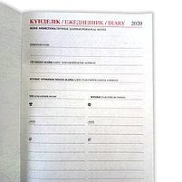 """Ежедневник датированный """"Hatber"""", 176л, А5, 2020 год, (Kaz-Rus-Eng), серия """"Sarif Classic - Коричневый"""", фото 3"""