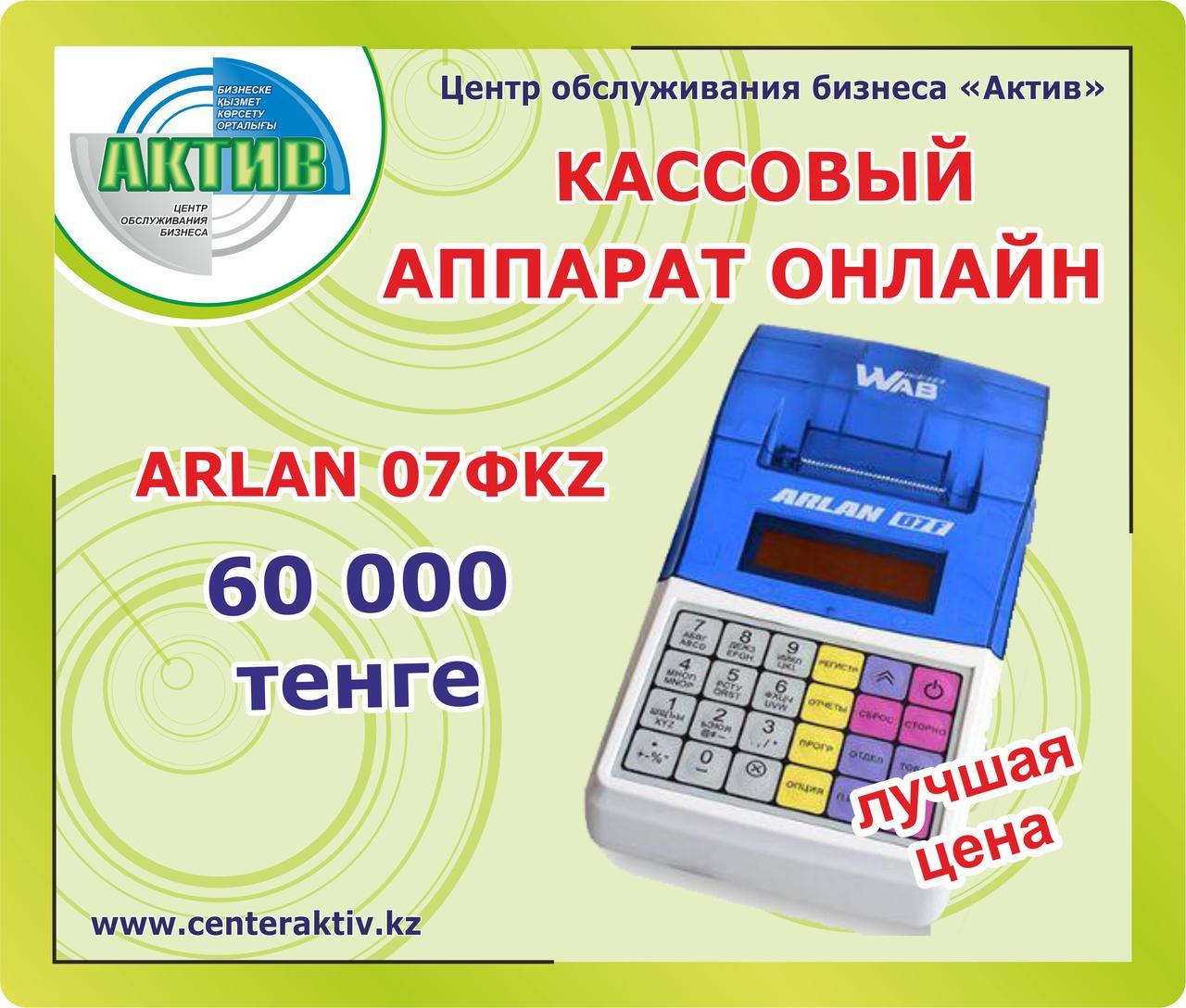 Кассовый аппарат онлайн Arlan 07ФKZ/ Обучение, поддержка, регистрация.