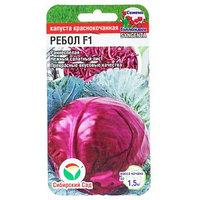 Семена Капуста краснокочанная 'Ребол' F1, 10 шт (комплект из 10 шт.)